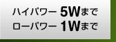 ハイパワー5Wまで ローパワー1Wまで