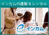 インカムの通販&レンタル 【e-インカム】