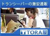 トランシーバーの通販 『TORA屋』
