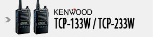 ケンウッド 簡易業務用無線機 TCP-133W/TCP-233W