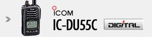 アイコム 簡易業務用無線機 IC-DU55C