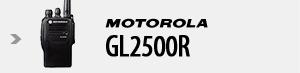モトローラ 簡易業務用無線機 GL2500R