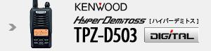 ケンウッド ハイパワートランシーバー TPZ-D503
