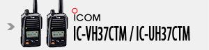 アイコム 簡易業務用無線機 IC-VH37CTM/IC-UH37CTM