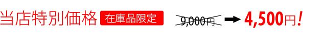 当店特別価格[在庫品限定]16590円→8900円